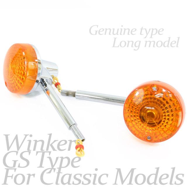 GS 純正タイプ メッキ ウインカー ロングステー オレンジレンズ 橙 アンバー 2個セット GS400 GS400L GS500E GS550 GS750 GS1000 GPZ400F Z400FX GSX