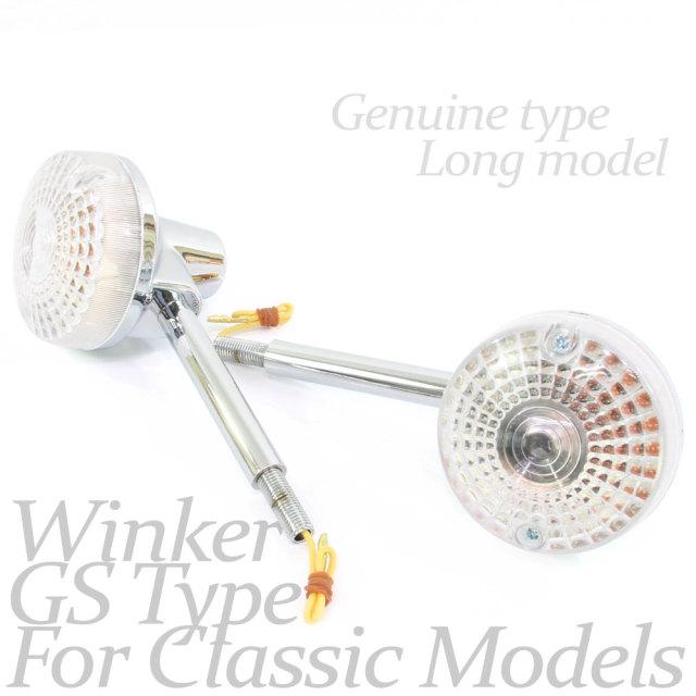GS 純正タイプ メッキ ウインカー ロングステー クリアレンズ 2個セット GS400 GS400L GS500E GS550 GS750 GS1000 GPZ400F Z400FX GSX