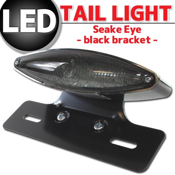 LEDスネークアイテールランプ