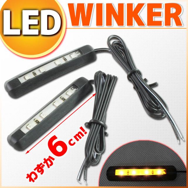 汎用 ソフトラバー LED ウインカー 【2個1セット】