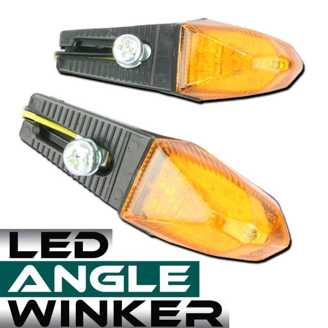 ライトアングルウインカー