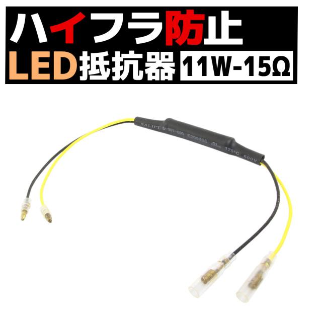 12V車 汎用 ハイフラ 防止 LED ウインカー用 抵抗器 11W 15Ω アルミヒートシンク 1個 球切れ警告灯 キャンセラー 微弱電流