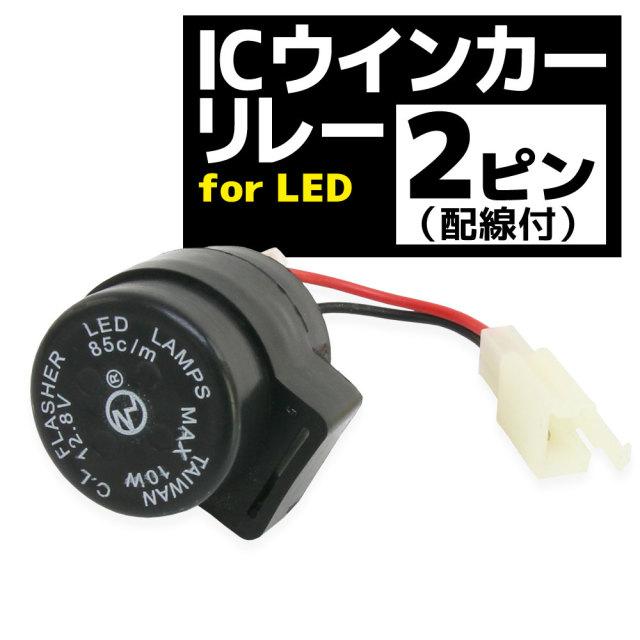 汎用 ハイフラ 防止 ICウインカーリレー 2ピンタイプ LED ウインカー用 2pin 1個