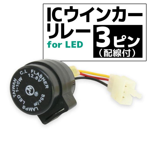 汎用 ハイフラ 防止 ICウインカーリレー 3ピンタイプ LED ウインカー用 3pin 1個