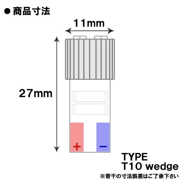 キャンセラー付き 8連 LEDバルブ T10