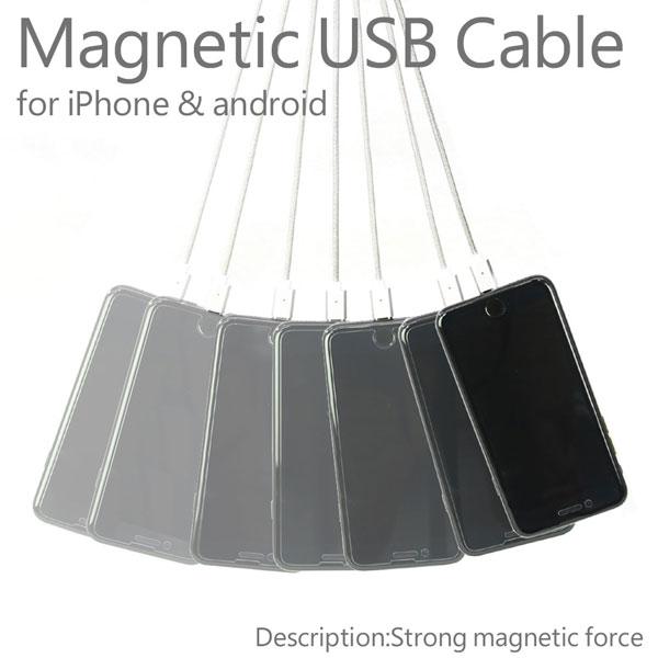 USBケーブル強力磁力