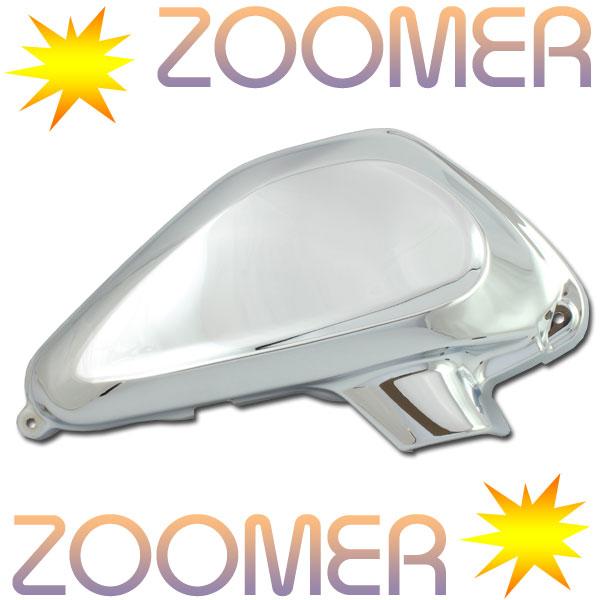 ズーマー AF58 エアクリーナーカバー