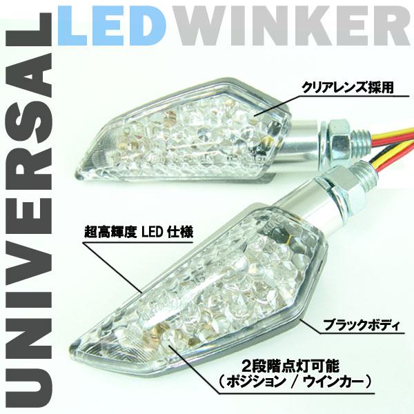 LEDウインカー ポジション付 クリアレンズ ブラックボディ