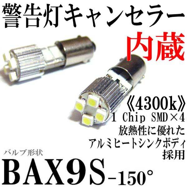 150度ピン H6Wタイプ 球切れ警告灯キャンセラー付 4連 【4300k】 LEDバルブ ホワイト 2個セット BAX9S