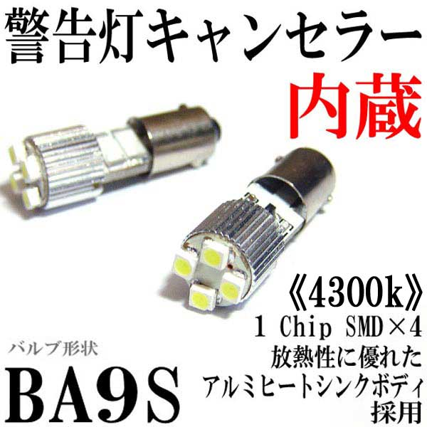 BA9Sタイプ 球切れ警告灯キャンセラー付 4連【4300k】LEDバルブ ホワイト 2個セット