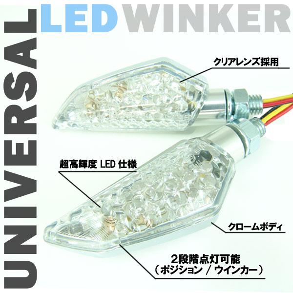 LEDウインカー ポジション付 クリアレンズ クロームボディ