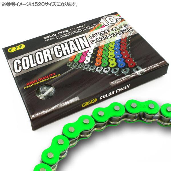 バイク用カラーチェーン 蛍光グリーン