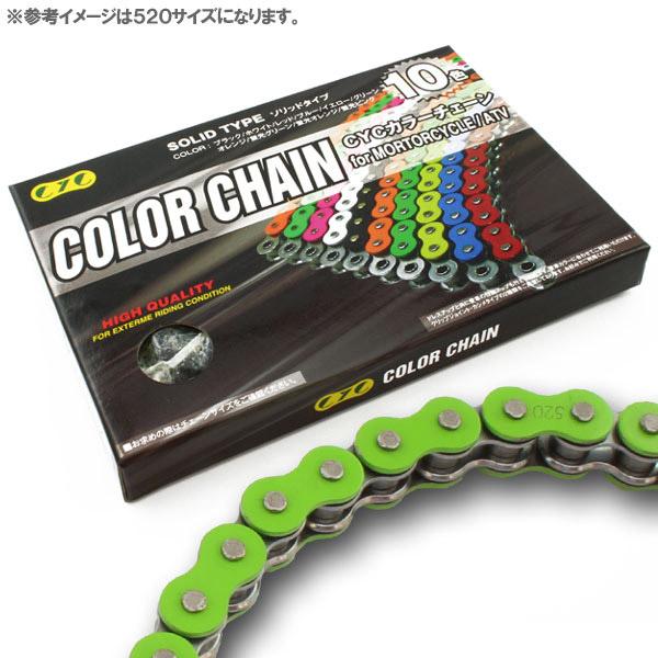 バイク用カラーチェーン グリーン
