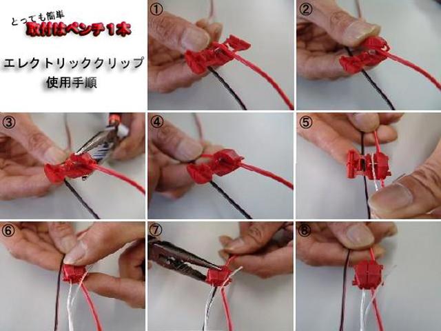LEDチューブライト エレクトロタップの使い方