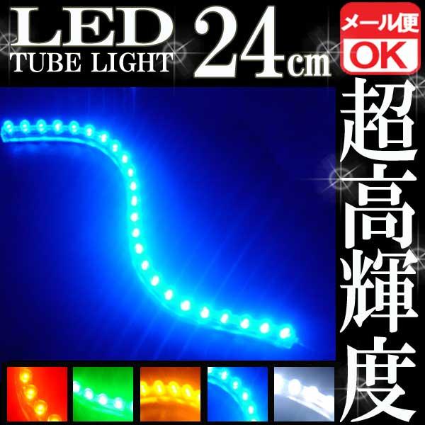 24連LEDチューブライト(ブルー発光)