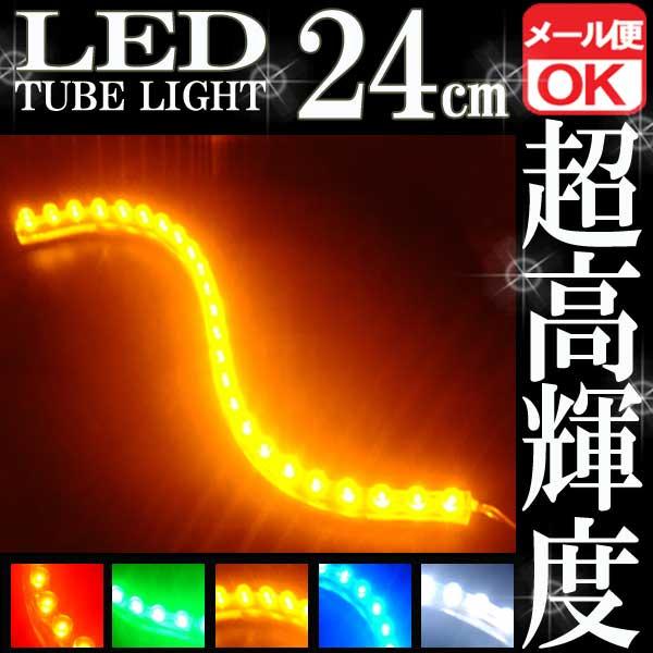 24連LEDチューブライト(イエロー発光)