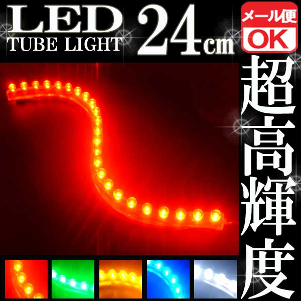 24連LEDチューブライト(レッド発光)