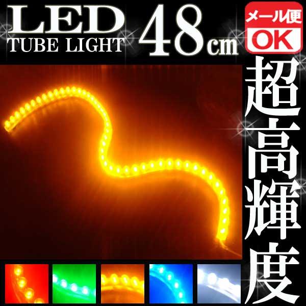 48連LEDチューブライト(イエロー発光)