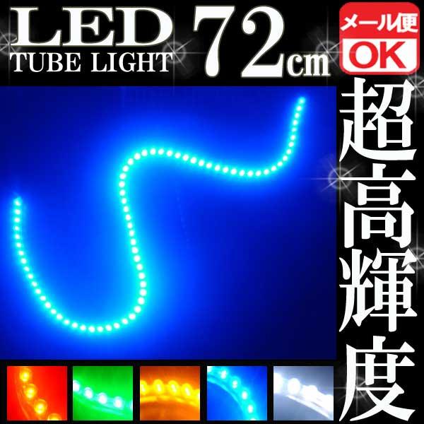 72連LED/チューブライト(ブルー発光)