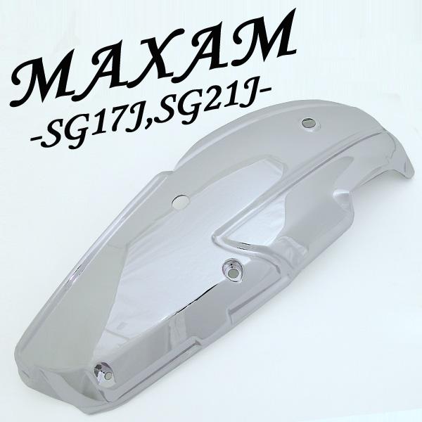 マグザム用(SG17J/SG21J):メッキクランク プーリーケースカバー