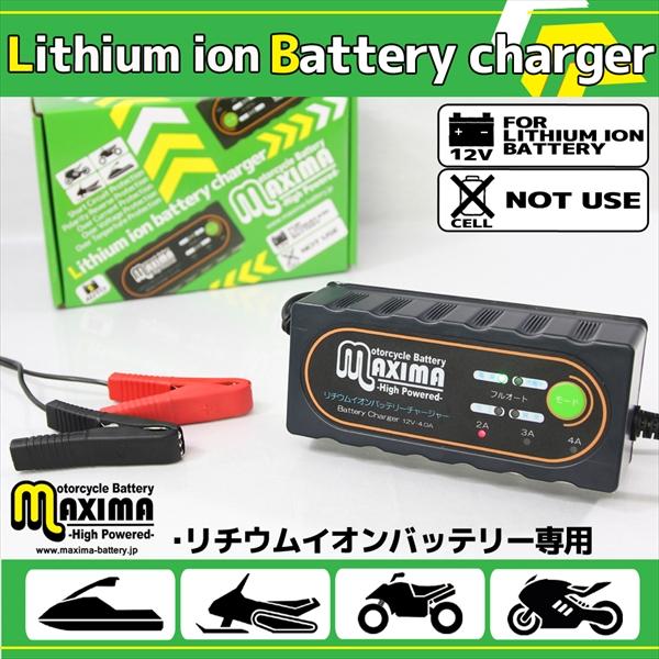 メンテナンスパーツ:保証付 リチウムイオンバッテリー専用充電器 チャージャー 自動車 オートバイ バイクに使用可能