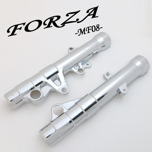 フォルツァ用(MF08):メッキフロントフォークカバー