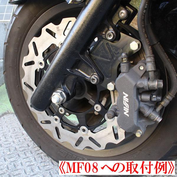 フォルツァ用(MF10):大口径 ウェーブ フローティング ブレーキ ディスク ローター キャリパーサポート付 /ブラック