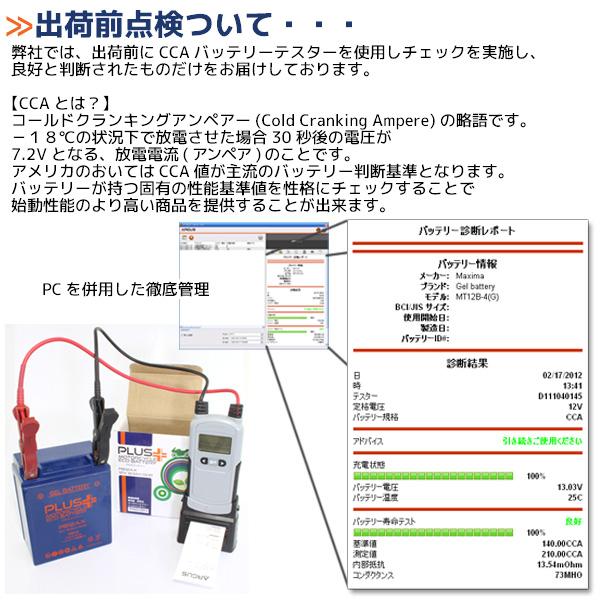 プラスバッテリー詳細4