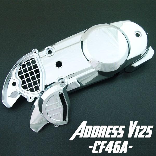 アドレスV125 CF46A メッキ クランク プーリーケースカバー / エンジンカバー