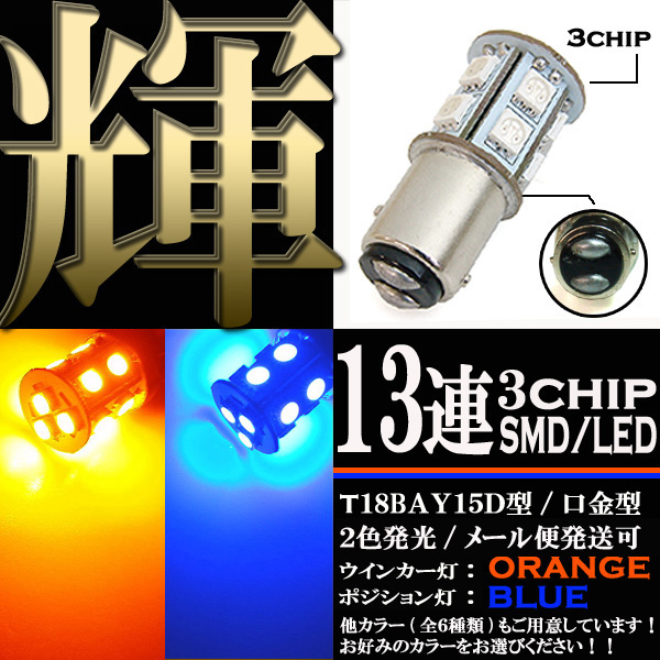 汎用バイクパーツ:2色発光 3chips 13連 SMD-LEDライト/口金バルブ ダブル球(オレンジ/ブルー発光)T18 BAY15D