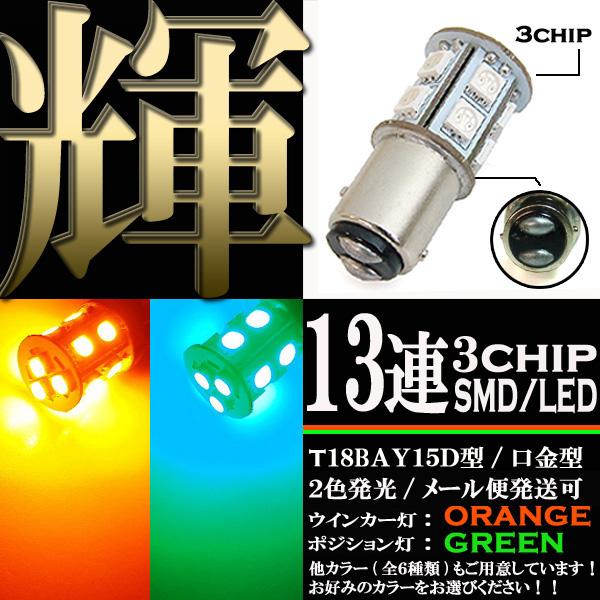 汎用バイクパーツ:2色発光 3chips 13連 SMD-LEDライト/口金バルブ ダブル球(オレンジ/グリーン発光)T18 BAY15D