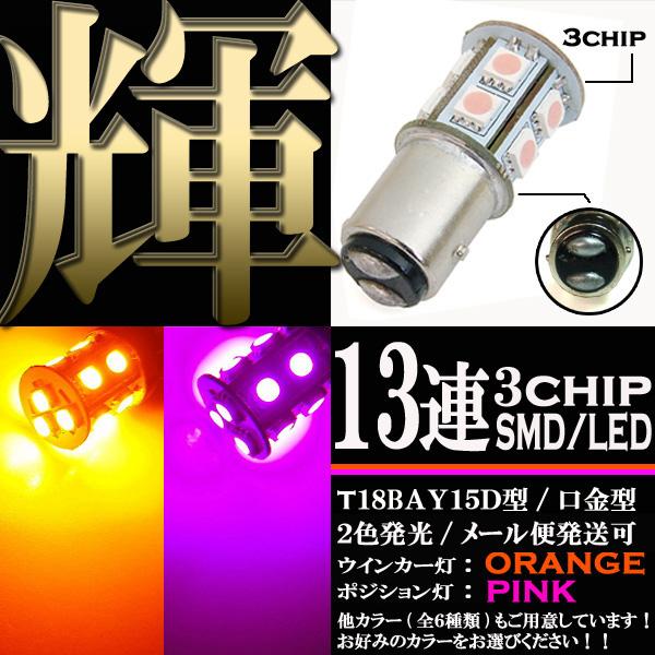 汎用バイクパーツ:2色発光 3chips 13連 SMD-LEDライト/口金バルブ ダブル球(オレンジ/ピンクパープル発光)T18 BAY15D