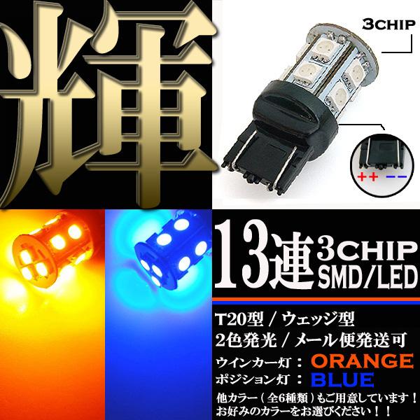 汎用バイクパーツ:2色発光 3chips 13連 SMD-LEDライト/ウェッジバルブ ダブル球(オレンジ/ブルー発光)T20