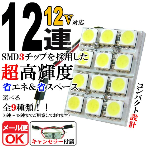 SMD-LED ルーム球 ルームライト