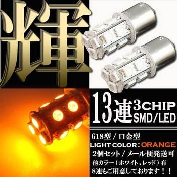 S25 シングル オレンジ