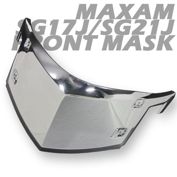 マグザム用(SG17J/SG21J):メッキフロントマスクカウル