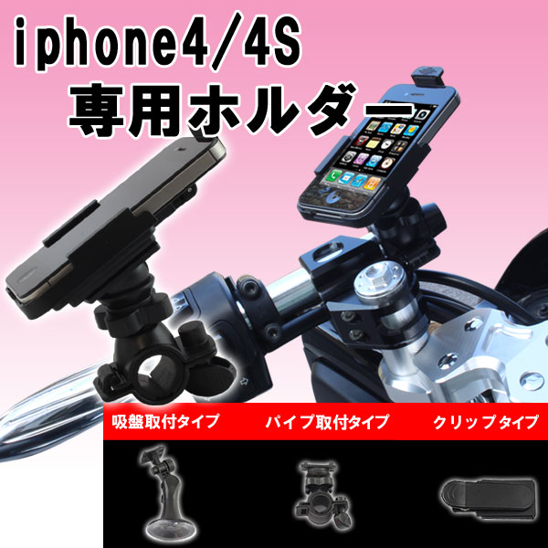 iPhone4/4S専用ホルダー