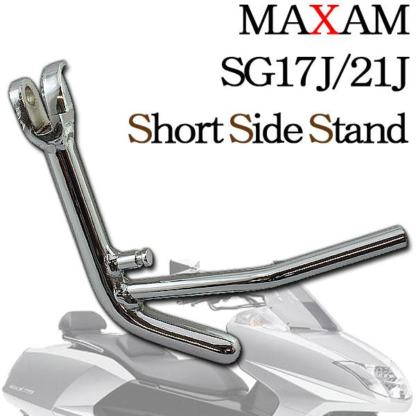 マグザム用(SG17J/SG21J): メッキショートサイドスタンド ローダウン対応