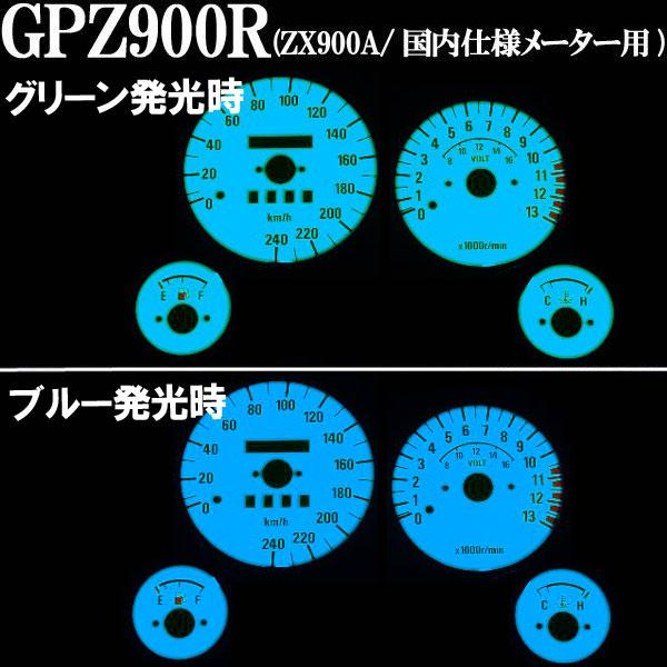 GPZ900R(ZR900A)用:ELメーターパネル ホワイトパネル グリーンorブルー発光
