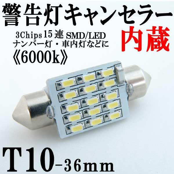 T10×36mm 球切れ警告灯キャンセラー内蔵 15連 SMD LED バルブ 1個