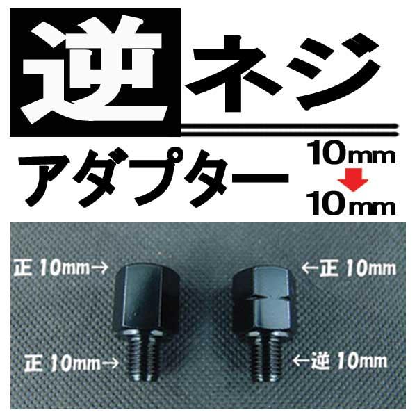 汎用バイクパーツ:ブラック逆ネジアダプター(10mm)