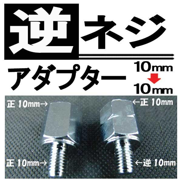 汎用バイクパーツ:メッキ逆ネジアダプター(10mm)