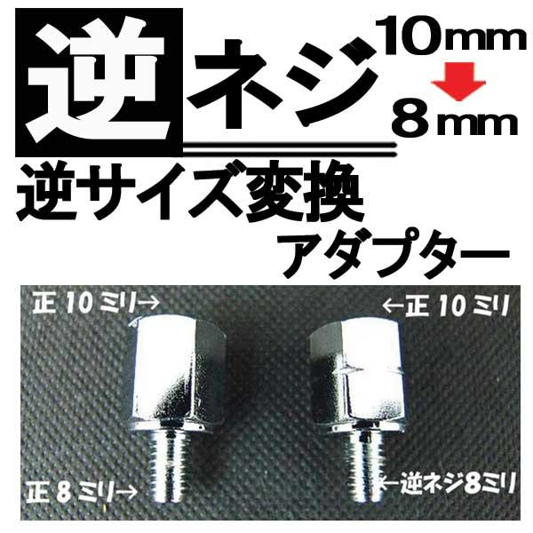 汎用バイクパーツ:メッキサイズ変換/逆ネジアダプター(10mm→8mm)