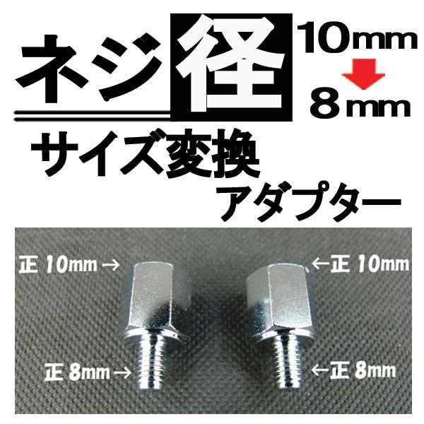 汎用バイクパーツ:メッキサイズ変換アダプター(10mm→8mm)