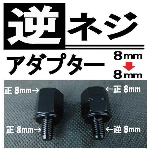 汎用バイクパーツ:ブラック逆ネジアダプター(8mm)