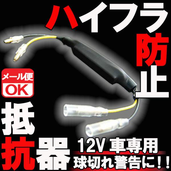 12V車 汎用 ハイフラ 防止 LED ウインカー用 抵抗器 11W 15Ω パーツ