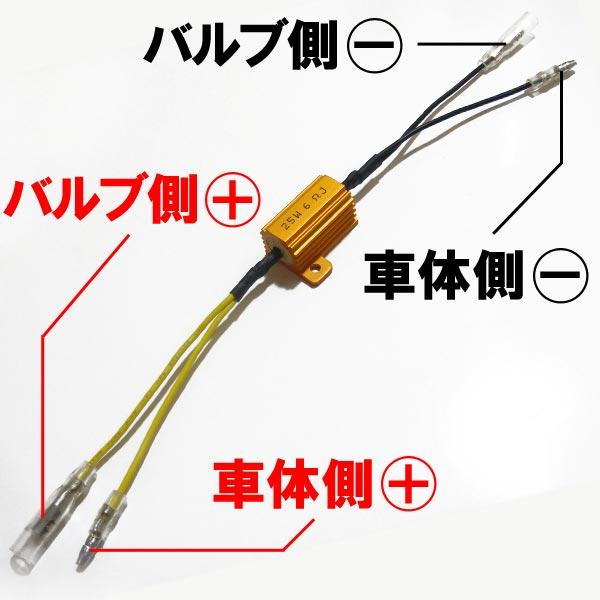 12V車 汎用 ハイフラ 防止 LED ウインカー用 抵抗器 25W 6Ω アルミヒートシンク パーツ