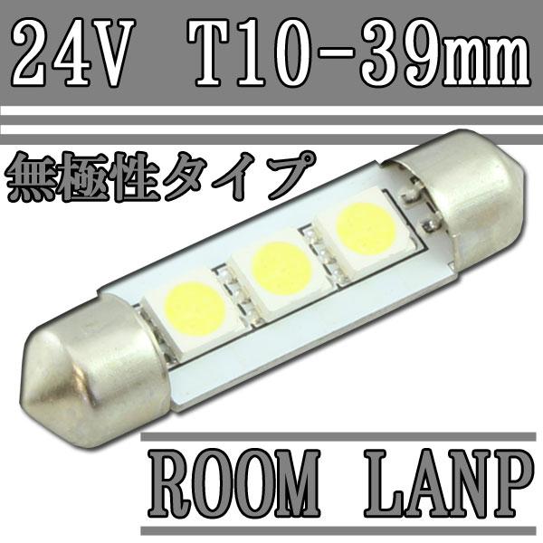 汎用  24VT10×39mm 3連SMD LED バルブ 1個