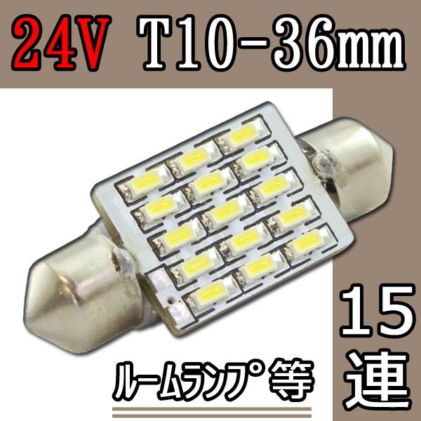 24V T10×36mm 15連 SMD/LEDバルブ 1個 汎用 ルーム球/ナンバー灯などに