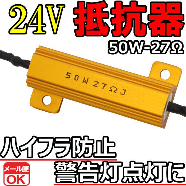 24V車 汎用 ハイフラ 防止 LED ウインカー用 抵抗器 50W 27Ω アルミヒートシンク パーツ
